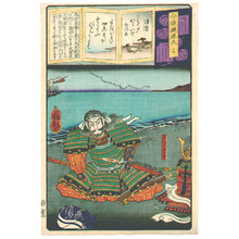 落合芳幾: Imayo Nazorae Genji no. 12 - Artelino