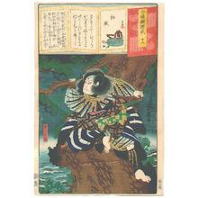 落合芳幾: Imayo Nazorae Genji no. 18 - Artelino