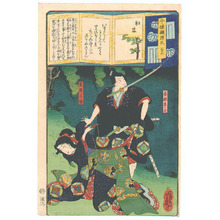 落合芳幾: Imayo Nazorae Genji no. 36 - Artelino
