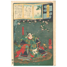 落合芳幾: Imayo Nazorae Genji no. 49 - Artelino