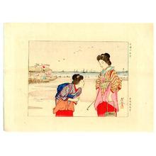 月岡耕漁: Gathering Clams (Kuchi-e) - Artelino