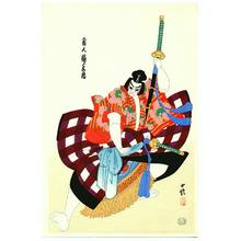 Hasegawa Sadanobu III: Umeomaru - Bunraku Doll - Artelino