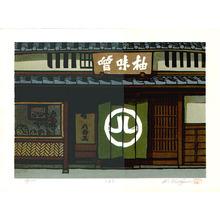 Nishijima Katsuyuki: Yaozo - Store Front (Limited Edition) - Artelino