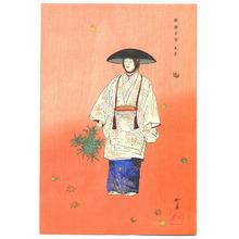 Tsukioka Kogyo: Hanagatami - Noh-gaku Hyakuban - Artelino