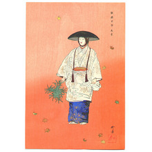 月岡耕漁: Hanagatami - Noh-gaku Hyakuban - Artelino