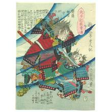 Ochiai Yoshiiku: Under Water Battle - Taiheiki Eiyu Den - Artelino