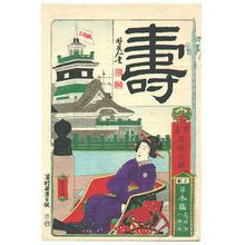 歌川芳虎: Nihonbashi - Shoga Gojusan Eki - Artelino