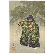 Tsukioka Kogyo: Eboshiori - 100 Noh Plays - Artelino