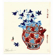 Tokuriki Tomikichiro: Spanish Flower Vase (handsigned and numbered) - Artelino