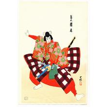 代長谷川貞信〈3〉: Sakuramaru - Bunraku Puppet - Artelino