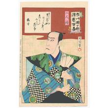 Toyohara Kunichika: Futaribakama - Ichikawa Danjuro Engeki Hyakuban - Artelino