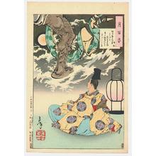 Tsukioka Yoshitoshi: Tsunenobu - Tsuki Hyakushi # 14 - Artelino