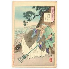 Tsukioka Yoshitoshi: The Moon at High Tide - Tsuki Hyakushi # 17 - Artelino