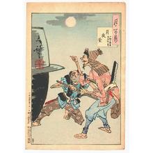 Tsukioka Yoshitoshi: Iron Caldron - Tsuki Hyakushi # 18 - Artelino