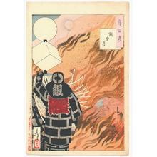 月岡芳年: Moon and Smoke - Tsuki Hyakushi # 22 - Artelino