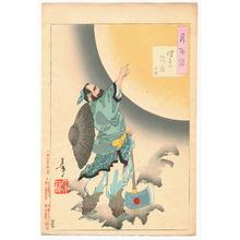 Tsukioka Yoshitoshi: Cassia-Tree Moon - wu Gang # 26 - Artelino