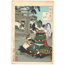 月岡芳年: Chikubushima Moon - Tsunemasa # 28 - Artelino