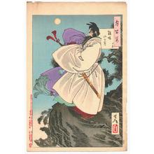 Tsukioka Yoshitoshi: Mount Ji Ming Moon - Tsuki Hyakushi # 31 - Artelino