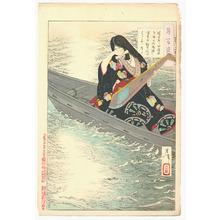 月岡芳年: Ariko - Tsuki Hyakushi # 38 - Artelino