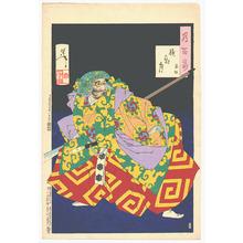 Tsukioka Yoshitoshi: Hazy-Night Moon - Kumasaka # 45 - Artelino