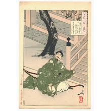 Tsukioka Yoshitoshi: Minamato Yorimasa - Tsuki Hyakushi # 58 - Artelino