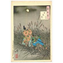 月岡芳年: Moon of the Moor - Yasumasa # 63 - Artelino