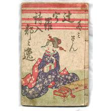 Unknown: Tsujiura Do-do-itsu (e-hon) - Artelino