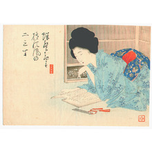 Takeuchi Keishu: Reading Books (Kuchi-e) - Artelino