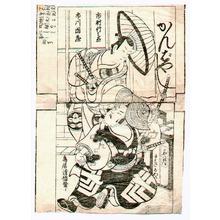 Torii Kiyonobu II: Kabuki Duo - Artelino