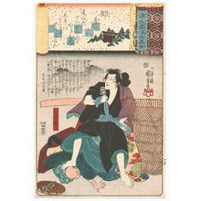 Utagawa Kuniyoshi: Sekiya - Genji Kumo Ukiyoe Awase - Artelino