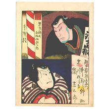 Utagawa Yoshitaki: Actors - Mitate Genji Gojuyon Cho no Uchi - Artelino