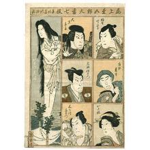 Shunkosai Hokushu: Kabuki Playing Cards - Artelino