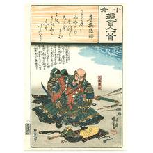 歌川国芳: One Hundred Poems by One Hundred Poets - no.8 - Artelino