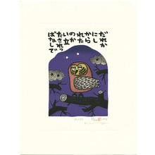 Yamada Kiyoharu: Owl (Limited Edition) - Artelino