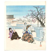 Hasegawa Sadanobu III: Kajiwara Heizo and Cutting Stone - Artelino