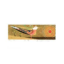 Kimura Yoshiharu: The Sun ( Limited Edition) - Artelino