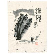 Akiyama Iwao: Refreshing Summer Chorus (Limited Edition) - Artelino