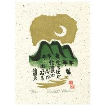 Kozaki Kan: The Moon (Limited Edition) - Artelino