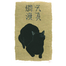 小野忠重: Cat and Calligraphy (5) B (Limited Edition) - Artelino