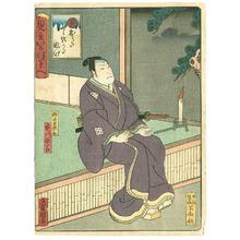 Utagawa Kunikazu: Wo - Comparison of Iroha Alphabet - Artelino