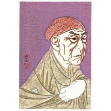 Tsuruya Kokei: Gappo Doshin - Plate # 113 - Artelino