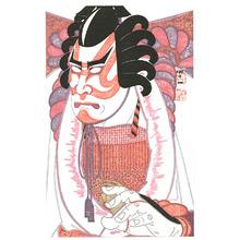 Tsuruya Kokei: Kamakura Gongoro - Plate # 127 - Artelino