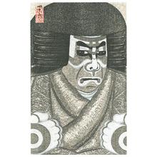 弦屋光渓: Benkei - Plate # 136 - Artelino