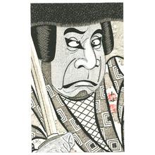 Tsuruya Kokei: Yasha Goro - Plate # 140 - Artelino