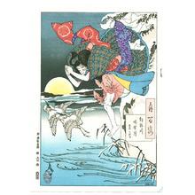 月岡芳年: Moon of Pure Snow at Asano River # 10 - Artelino
