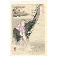 Ogata Gekko: Spirit of Cherry Tree - Nihon Hana Zue - Artelino