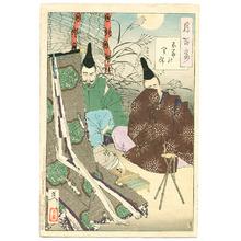 Tsukioka Yoshitoshi: Lady Gosechi - Tsuki Hyakushi # 51 - Artelino