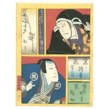 Utagawa Yoshitaki: Actors and Cherry - Mitate Junigatsu no Uchi - Artelino