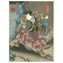 Utagawa Yoshitaki: Fire - Five Elements - Artelino