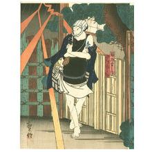Kinoshita Hironobu: Lovers in The Lightning Night - Artelino